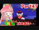 【マリオ64】1日64秒しかゲームできない茜ちゃん実況 47日目