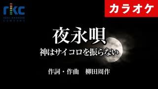 【ニコカラ】夜永唄 / 神はサイコロを振らない(生演奏)【超高音質】
