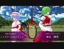 【東方MMD】テニスのおぜう様10