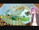 技科大生ゆかりんキッチン#9-第1回のスープをリメイクしてみた.-【Voiceroidキッチン】