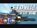 FTD戦記~奮戦!惑星Neter特設艦隊~ 第10話 咆哮!紅蓮の合成獣 前編