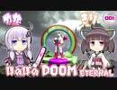 ゆかきり ほのぼの DOOM Eternal part001【VOICEROID実況】