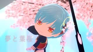 【MMD刀剣乱舞】夢と葉桜弾いて踊っていた
