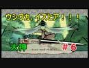 ウシワカ、イズヒア!!!【大神絶景版】#6