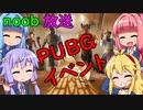 【PUBG】noob放送_nh №103