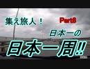 集え旅人!日本一の日本一周!! Part8~沖縄編~