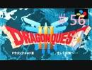 【DQ3】ドラゴンクエスト3 #55 私、かわいいばぁちゃんになりたい。【実況】