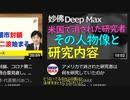 妙佛から栗原直樹動画視聴者へのメッセージ(視聴注意)