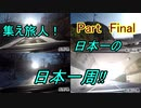 集え旅人!日本一の日本一周!! Part Final~太平洋側編~