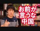 尖閣周辺の日本漁船追尾問題で中国の報道官「騒ぎ起こすな」と日本に責任転嫁