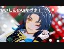 【MMD刀剣乱舞】太鼓鐘貞宗で「かいしんのいちげき!」【1080p】