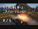 【wot】好きな戦車はコメットですよね!Part24【ゆっくり実況】