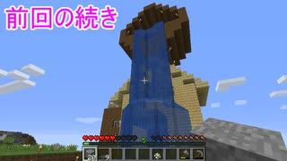 【Minecraft】#8 アホ3人のマインクラフト【歩行者信号機】