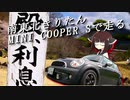 南東北きりたん MINI COOPER Sで走る その2