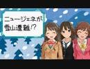 【ノベマス】ニュージェネが雪山遭難!?(フルボイス)