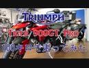 【Tiger900GT Pro】時速100キロで走ってみた【Triumph】