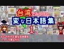 ゆっくりと見る 台湾でみつけた変な日本語集 その1