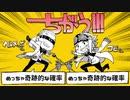 【手描きワンピ】コビメッポの「ちがう!!!(We Are Different !!! (or Same))」