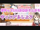 【楠栞桜】ギ ャ ン ブ ラ ー 楠 栞 桜【切り抜き】