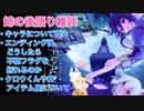 □■FRAGILE~さよなら月の廃墟~ 姉の後語り雑談 part2【おまけ】