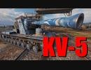 【WoT:KV-5】ゆっくり実況でおくる戦車戦Part723 byアラモンド