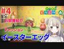 #4【Nintendo Switch】あつまれ どうぶつの森で癒される!! イースターエッグイベント【あつ森】