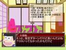 初心者だらけのおそ松さん人狼17村目part2