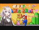 【VOICEROID実況】マリオ3をクリアします_world1【スーパー...