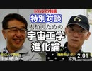 #10【特別対談】機動戦士ガンダム 富野監督と東大 中須賀教授...