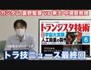 【ガンダム富野監督&東大中須賀先生の特別対談あり】トラ技...