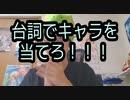 【視聴者参加型】台詞でコナンキャラを当てろ!!!どのシーンまで当てればすごい?!