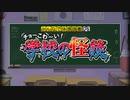 【プレイ動画】みんなで体感読書DS チョーこわ~い!学校の怪談part1