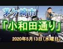 茅ケ崎市内の通り「小和田通り」2020年5月13日(水曜日)