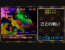 【RTA】スーパーマリオ64 16枚RTA 14:59.33 世界記録をガチ解説