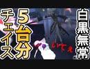 【第五人格】白黒使いによる白黒5台分チェイス!決めていくぅ~!【ランク戦】【第5人格】【IdentityV】【アイデンティティV】【ゲーム実況】
