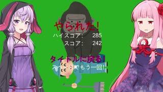 琴葉茜の闇ゲー#125「ゴリラと飼育員の死闘」