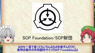 紅魔風SCP紹介 Part前書き「SCPとは何か