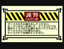 【サクラ大戦2#21】ここからはDisk2です