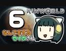 【Rimworld Royalty】なんでもするセイカさん#6(終)【VOICEROID】