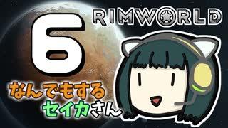 【Rimworld Royalty】なんでもするセイカ