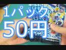 【開封動画】1パック50円!? 遊戯王ARC-Ⅴ 「 ザ・ダーク・イリュージョン」編【第4回】