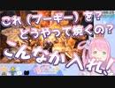 【姫森ルーナ】プーギーを即調理しようとする姫森ルーナ【MHW】