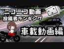 車載動画 投稿者ランキング【全期間】