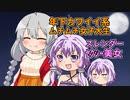 【VOICEROID劇場】あかりとユヅキーズ / あかりとニガテ【紲星あかり】
