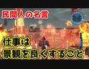 【地球防衛軍5】ん~建物がじゃまだなぁ、平和なミッション#5【コラボ実況】