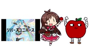 りんごたべるんご【リバースユニバース】