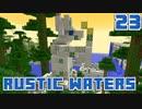 水没世界で生きるPart23【RusticWaters】