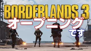【Borderlands3】オープニング