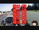 ドMが走る!(車載動画)