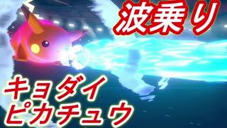 【ポケモン剣盾】なみのりキョダイピカチ